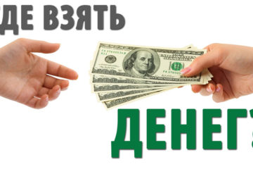 10 найти деньги за один день
